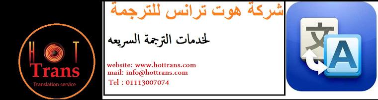 مكتب ترجمة صينى عربى عربى صينى