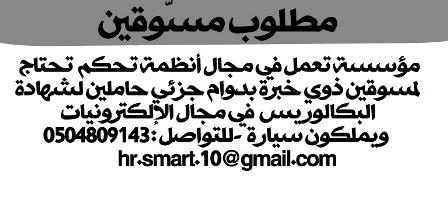 مطلوب مسوقين لأجهزة الكترونية بدوام جزئي -السعودية /الخبر