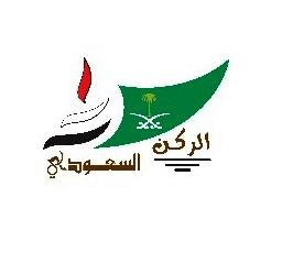 مكتب استقدام العمالة اليمنية-599666_112855052193285_1409968165_n.jpg