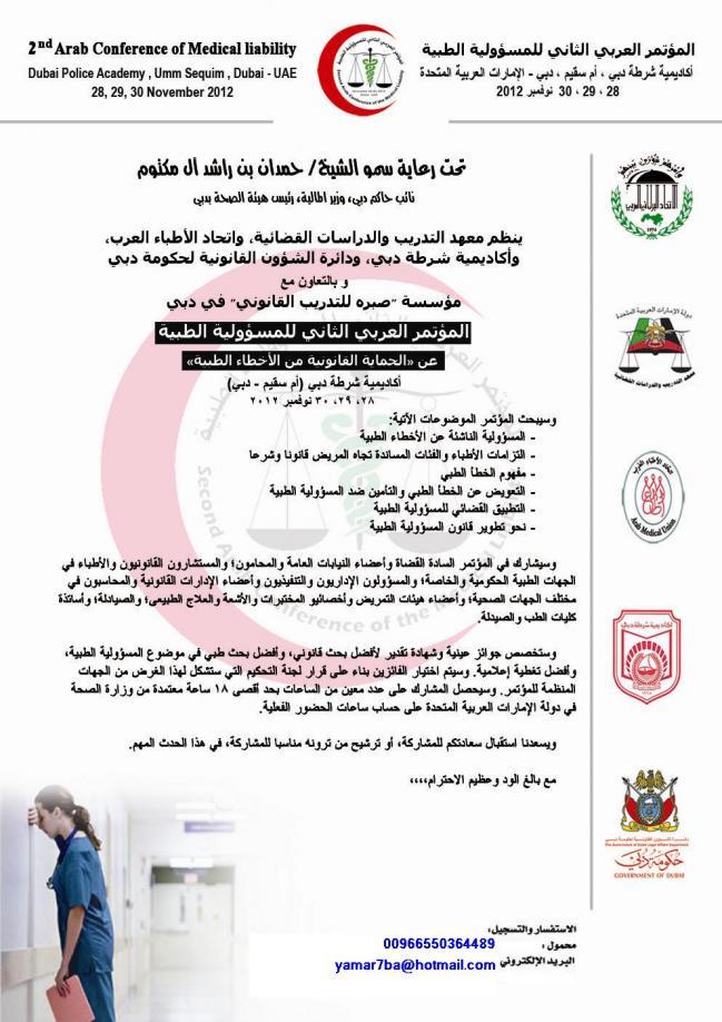 """المؤتمر الطبي القانوني الدولي """" الحماية القانونية من الأخطاء الطبية """" بدبي 28 نوفمبر-مؤتمر المسئولية الطبية.jpg"""