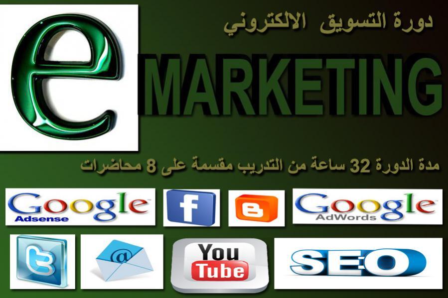 دورة التسويق الالكتروني بشهادة معتمدة-تسويق الكترونى دورات مصر.jpg