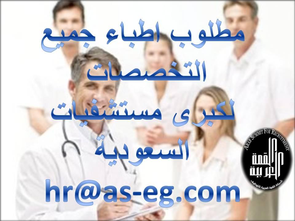 مطلوب اطباء للعمل بكبرى مستشفيات السعودية
