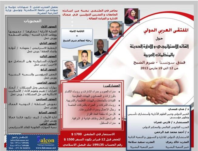 الملتقي العربي الدولي حول (القائد الاستراتيجي والادارة الحديثة بالمنظمات العربية-الملتقى-العربي.jpg