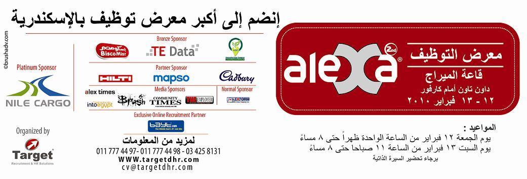 هل أنت باحث عن وظيفة؟ وظائف كبيرة في انتظاركم ... (معرض أليكسا للموارد البشرية)-event-alexa.jpg
