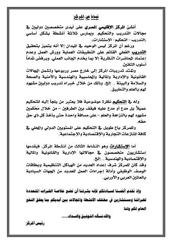 المركز الاقليمى المصرى (تدريب - تحكيم – استشارات)-التعريف بالمركز الاقليمي المصري.jpg