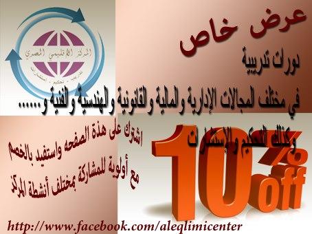 المركز الإقليمى المصرى (تدريب - تحكيم - إستشارات)-الخصم.jpg
