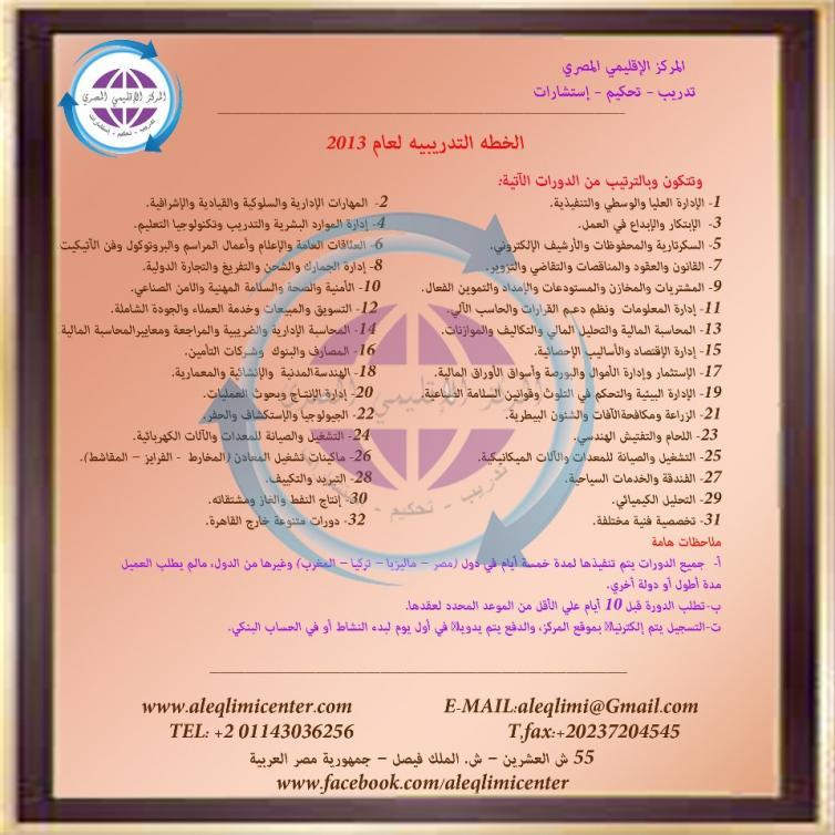 المركز الإقليمى المصرى (تدريب - تحكيم - إستشارات)-الخطة.jpg