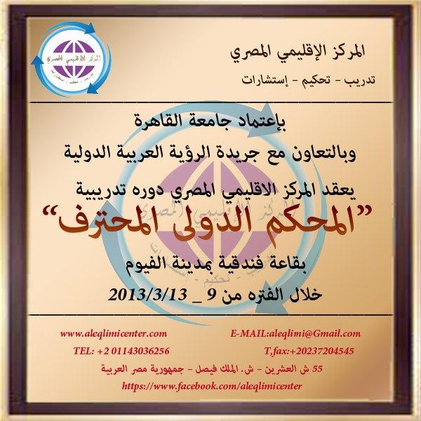 المركز الإقليمى المصرى (تدريب - تحكيم - إستشارات)-المحكم الدولى.jpg