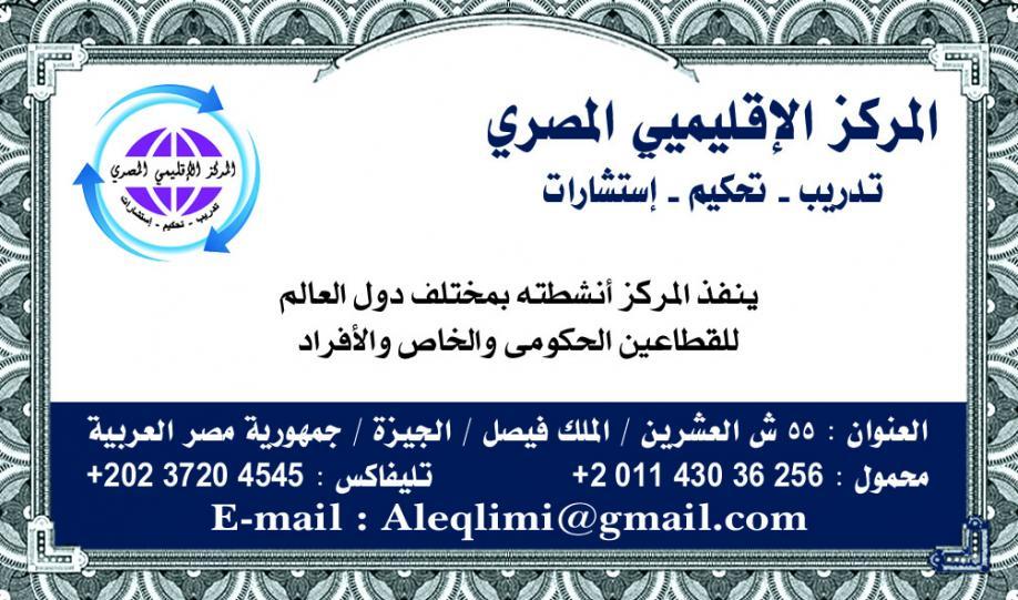 المركز الإقليمى المصرى (تدريب - تحكيم - إستشارات)-المركز الأقليميى وجه copy.jpg