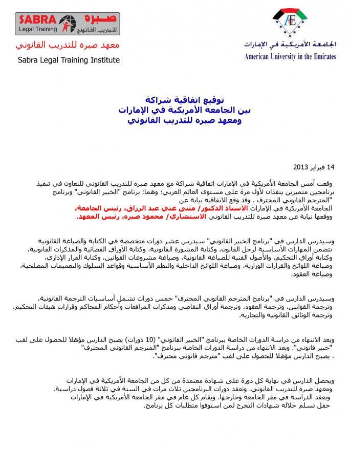 توقيع اتفاقية شراكة بين الجامعة الأمريكية في الإمارات ومعهد صبره للتدريب القانوني-contract.jpg