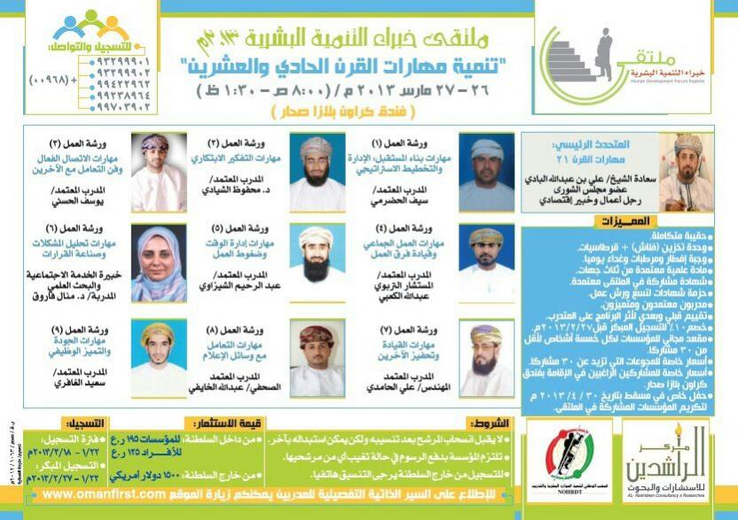 ملتقى تنمية مهارات القرن الحادي والعشرين بسلطنة عمان-2s203985.jpg