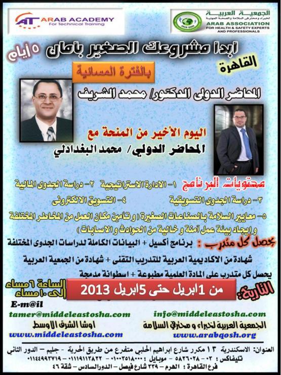 أبدا مشروعك الصغير بأمان بالاسكندرية-القاهرة.jpg