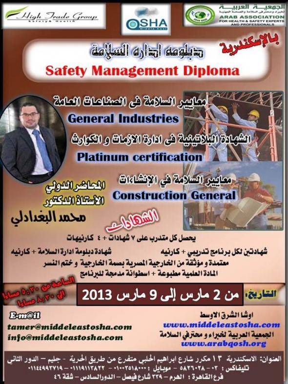 دبلومة إدارة السلامة  Safety Management Diploma مارس 2013-دبلومة اسكندرية مارس2013.jpg