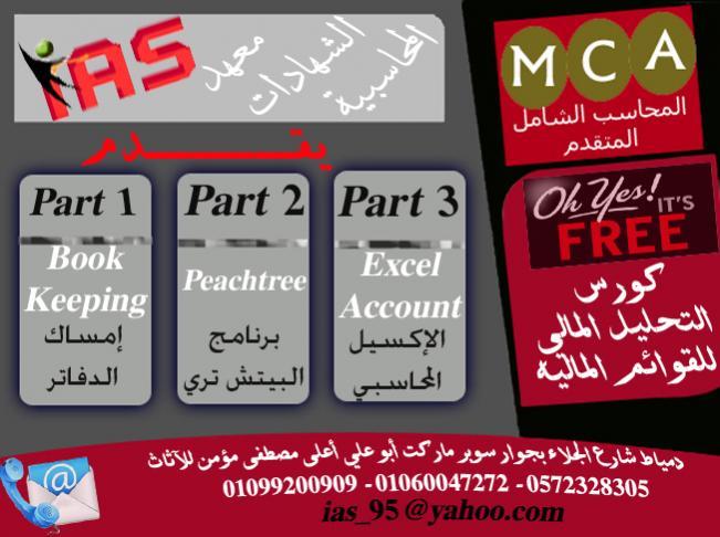 دبلومة المحاسب الشامل المعتمده من أكسفورد-offer mca.jpg