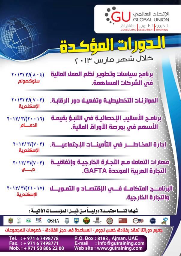 الدورات المؤكدة لمركز الإتحاد العالمي للتدريب والإستشارات لشهر مارس 2013-clip_image002.jpg
