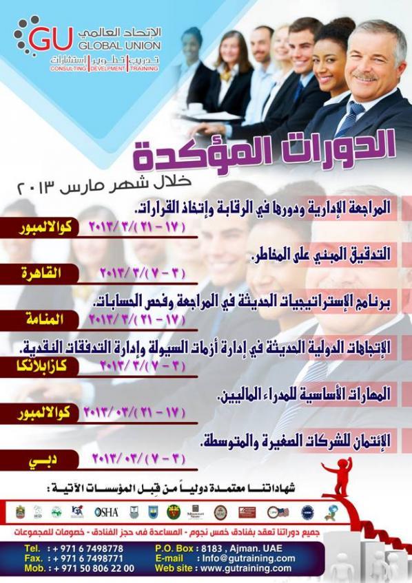 الدورات المؤكدة لمركز الإتحاد العالمي للتدريب والإستشارات لشهر مارس 2013-clip_image003.jpg