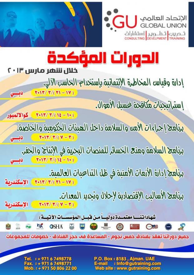 الدورات المؤكدة لمركز الإتحاد العالمي للتدريب والإستشارات لشهر مارس 2013-clip_image004.jpg