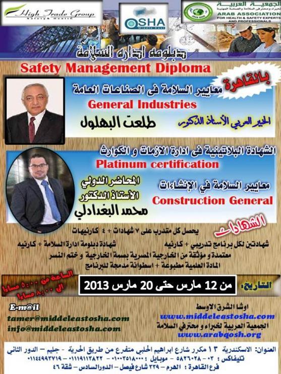 دبلومة إدارة السلامة  Safety Management Diploma مارس 2013  بالقاهرة-دبلومة القاهرة مارس 2013.jpg