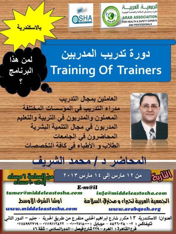 دورة تدريب المدربين Training Of Trainers بالاسكندرية مارس 2013-t o t.jpg