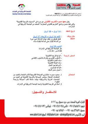 أساسيات الترجمة القانونية-webpagethumbnail.jpg