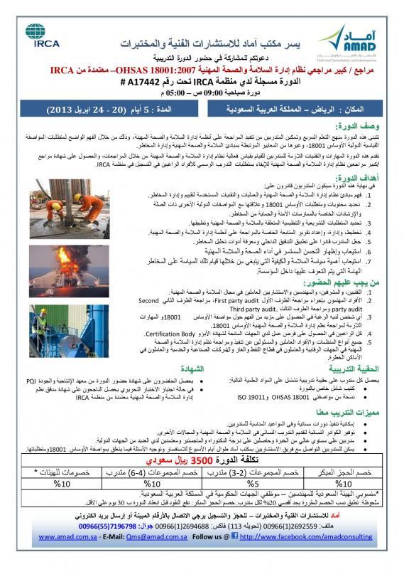 دورة رئيس فريق مراجعين لنظام إدارة السلامة والصحة المهنية الأوساس 18001  معتمدة من IRCA-ohsas 18001 la brouchor ar, en  pic-page-001.jpg