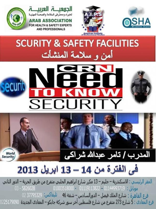 دورة أمن و سلامه المنشات ابريل 2013 بالاسكندرية-scurity & safety facilities ابريل 2013.jpg