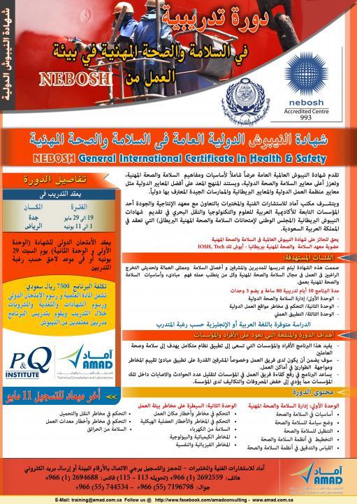 شهادة النيبوش الدولية العامة فى مدينتى جدة والرياض-11-nebosh-new_ver-red2.jpg