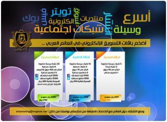 اضخم باقات التسويق الالكتروني في العالم العربي-1b58192a-3030-4b55-a992-48b1f2b43257.jpg