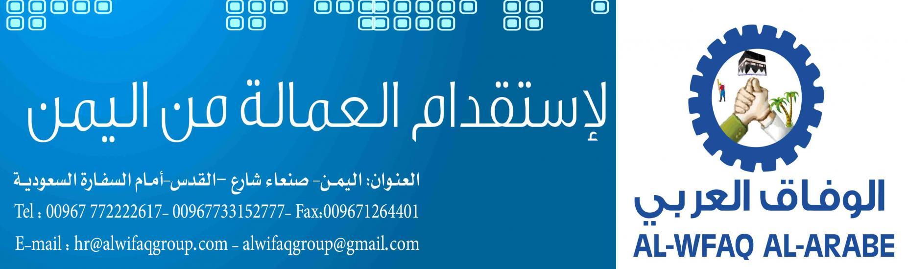 مكتب استقدام العمالة من اليمن-الوفاق العربي.jpg