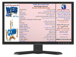 دبلومة تصميم المواقع Web Design Diploma-دبلومة تصميم المواقع.jpg