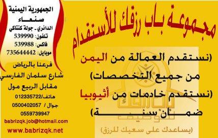 مكتب عماله يمنيه معتمد باب رزقك للتوظيف-اعلان بالفيسبوك.jpg