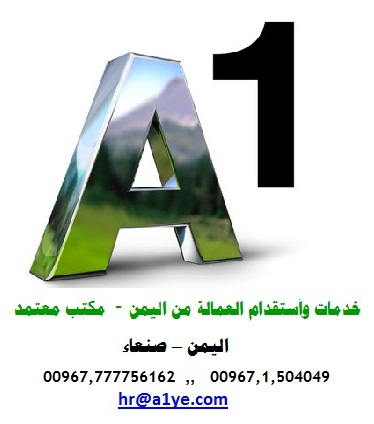 فريق متخصص لاختبارات واخيار العمالة من اليمن - معتمد-اي ون4.jpg