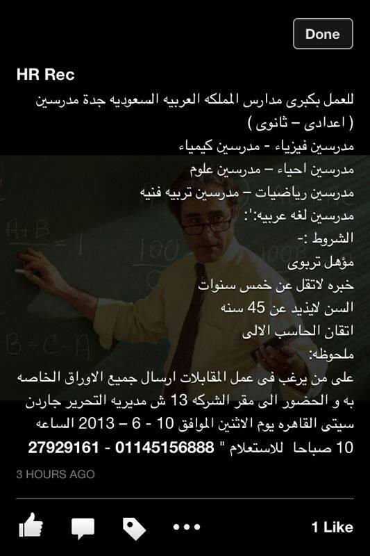 مطلوب مدرسين للسعودية المقابلة يو 10 - 6 الاثنين القادم-971915_555348891174826_1399234486_n.jpg
