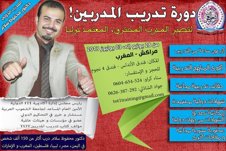 الان في مراكش أقوى المناهج التدريبية دورة تدريب المدربين TOT  مع المدرب والمحاضر الدولي اليمني الدكتور محفوظ يحيى سلام-960051_10200478493658582_1570138122_n.jpg