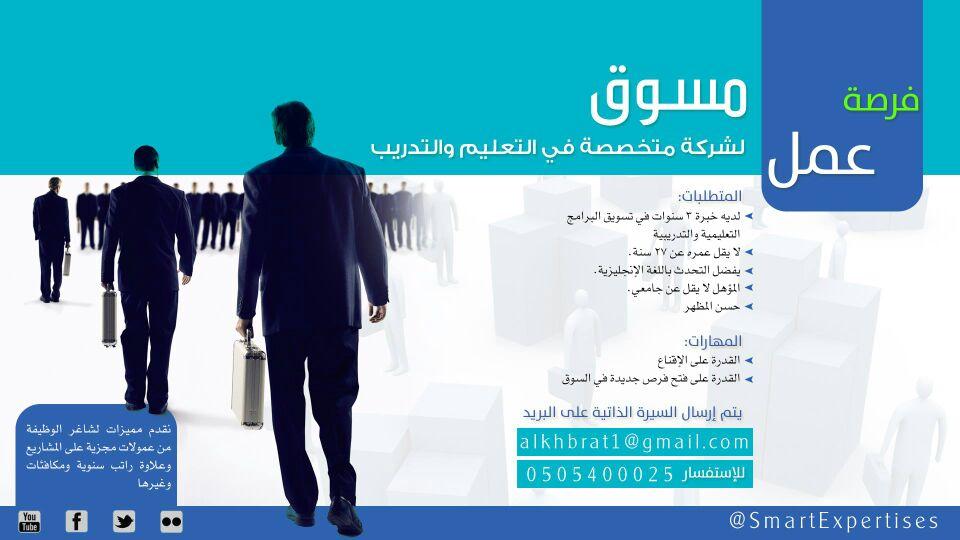 مطلوب مسوق للعمل في شركة تدريب-صورة.jpg