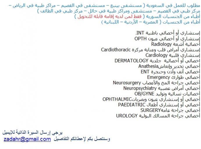 فرص عمل للأطباء ( مشافي ومراكز طبية )-فرص عمل.jpg