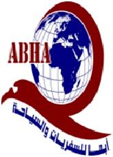وكالة ابها لتوفير الكوادر المؤهله من اليمن باكستان مصر الاردن لدول مجلس التعاون الخليجي-شعار ابها.jpg