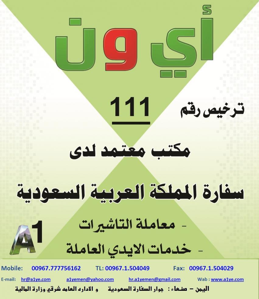 أي ون لخدمات الاستقدام اليمن  ترخيص رقم 111-1111111111.jpg