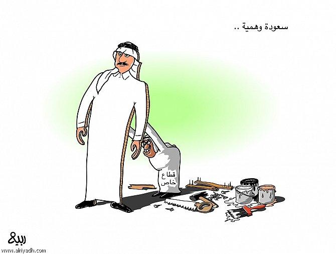 سعودة وهمية