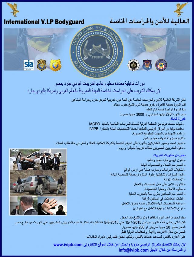 تدريبات معتمدة محليا وعالميا لتدريبات البودي جارد بمصر-flyer .jpg