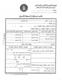 طلب استخراج شهادة تأمين-image.jpg