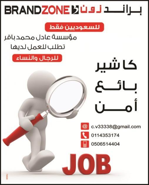مطلوب فورا للعمل بالرياض  وظايف خاصة بسعودين-اعلان وظيفي.jpg