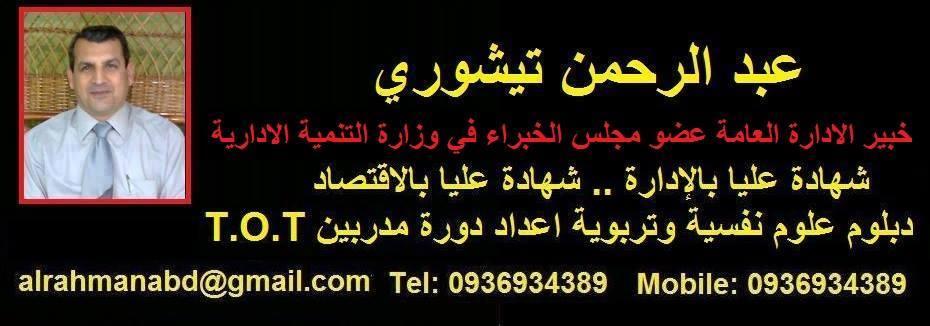 سورية من الادارة بالازمة والتلفون والشخصنة وعديل اللواء علي و  /A-B-M-/ بكرى ومعليش وانشاء الله-12391873_799778356835353_3374144389182541713_n.jpg
