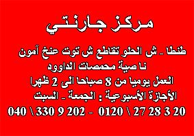 مكتب ترجمة معتمد في طنطا-العنوان1.jpg