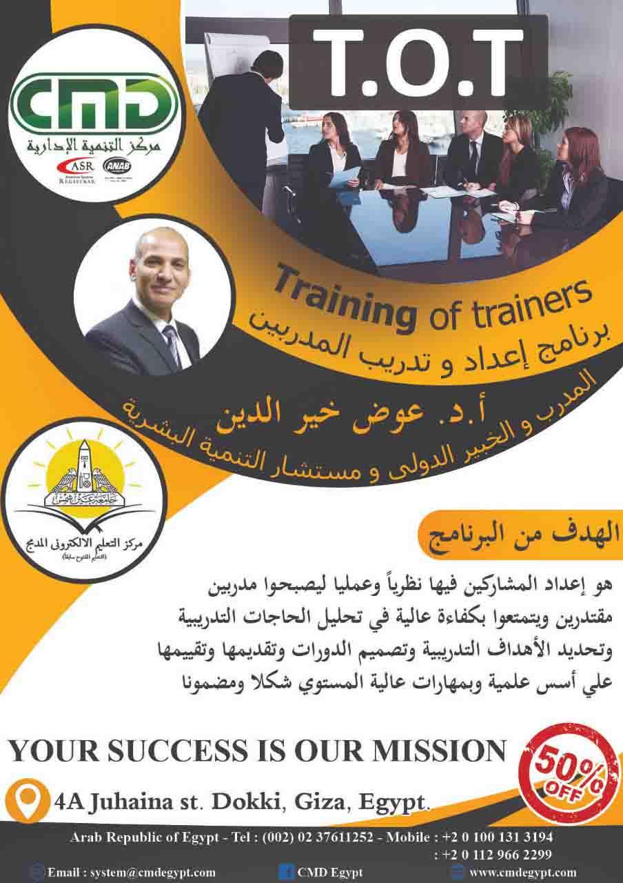 برنامج إعداد و تدريب المدربين T.O.T-111111.jpg