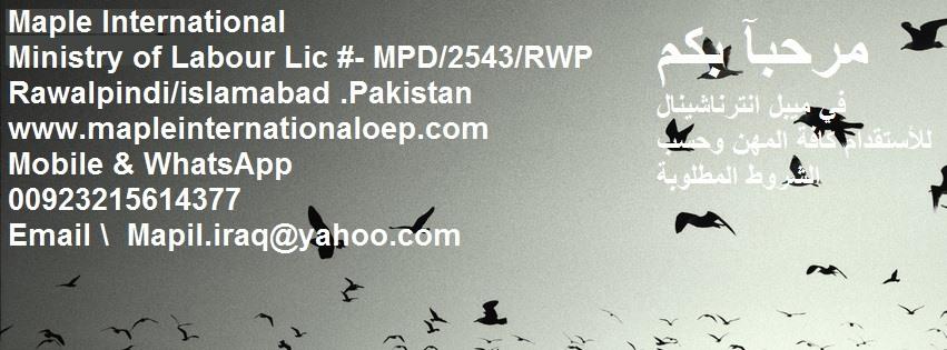 مكتب استقدام العمالة في باكستان-mapil.jpg