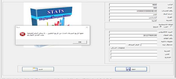 برنامج عربي مجاني للإدارة الكاملة لشئون الموظفين بالشركة