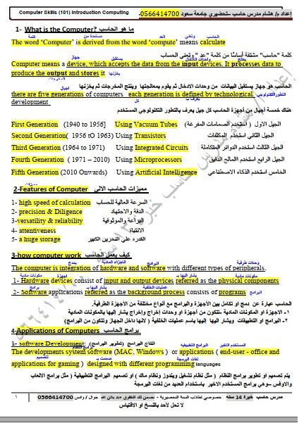 مدرس حاسب الى خبرة 14 عام لمادة مهارات الحاسب للسنة التحضيرية جامعة سعود - الامام - شقراء-شرح سعود.jpg