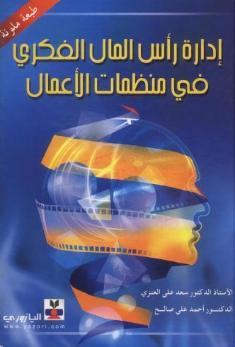 فهارس كتب رأس المال الفكري-سعد علي العنزي، أحمد على صالح، إدارة رأس المال الفكري في منظمات الأعمال، (عمان. دار اليازوري)، 2.jpg