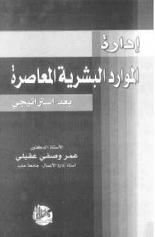 كتاب : اداره الموارد البشرية المعاصرة بعد استراتيجي